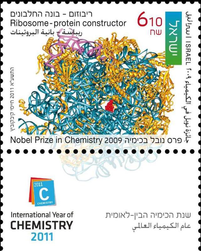 ribos-stamp-iyc-israel-2011-800